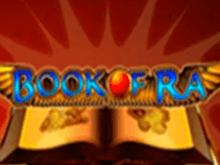 Играть в Book of Ra онлайн в казино Вулкан